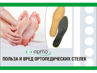 Польза и вред ортопедических стелек